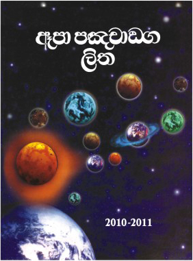 apa panchanga litha 2010 2011 by epa printers pvt ltd
